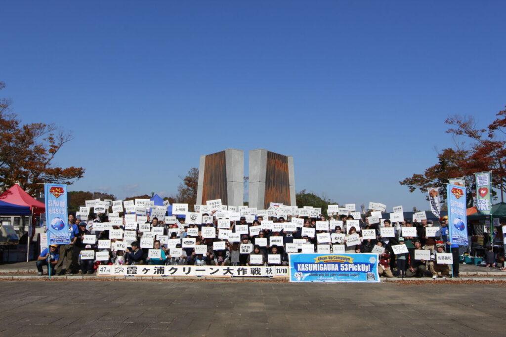【開催延期】第48回霞ヶ浦クリーン大作戦「53PickUp!・春の陣」開催延期のお知らせ